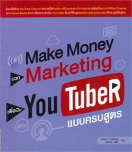 หนังสือ make money marketing
