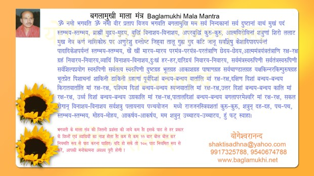 Baglamukhi Mala Mantra in Hindi and Sanskrit