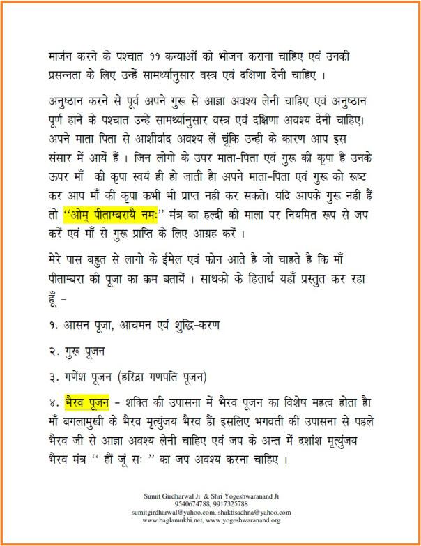 baglamukhi beej mantra in hindi बगलामुखी बीज मंत्र part 5