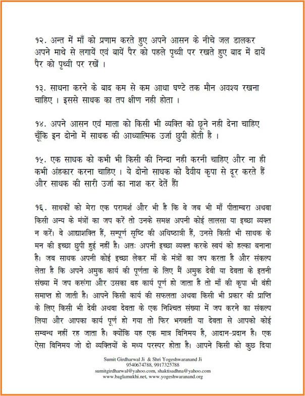 baglamukhi beej mantra in hindi बगलामुखी बीज मंत्र part 7