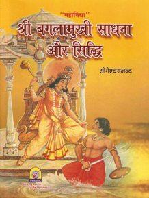 Matangi मातङ्गी   Mahavidya Shri Baglamukhi Sadhana Aur Siddhi