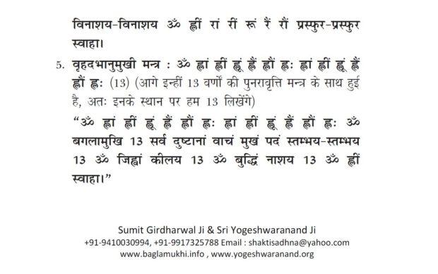 Baglamukhi Panchastra Mantra Pdf Image