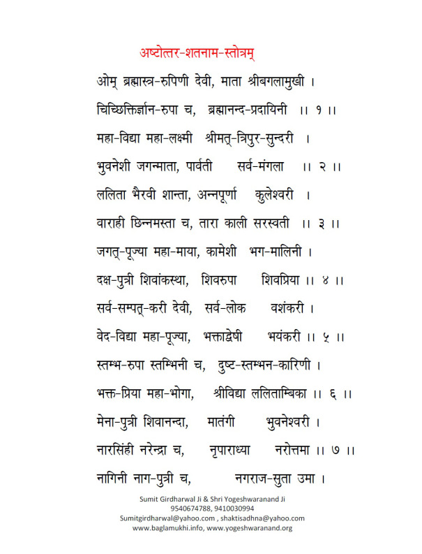baglamukhi-pitambara-ashtottar-shatnam-stotram-in-hindi-and-sanskrit-pdf-download-part-2