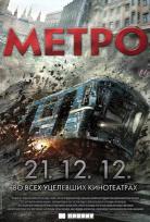 Metro 2013 Türkçe Dublaj izle