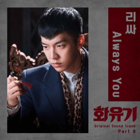 Hwayugi OST 8