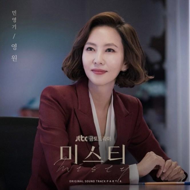 OST 4 for the Korean drama (K-drama) Misty starring Kim Nam Joo and Ji Jin Hee.