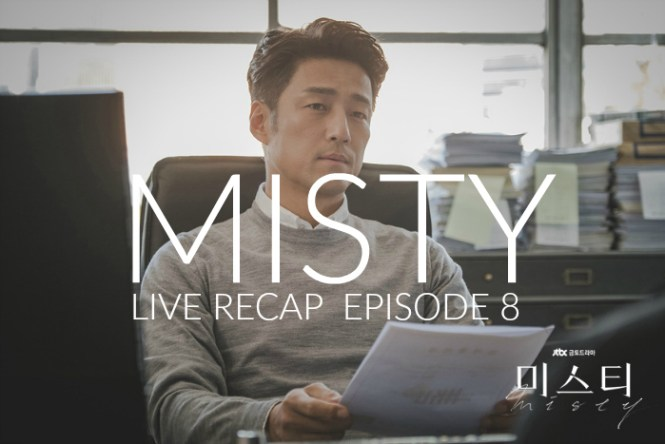 Live recap for episode 8 of the Korean drama Misty starring Kim Nam Joo and Ji Jin Hee