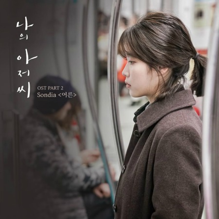 OST Part 2 for Korean Drama My Mister / My Ajusshi