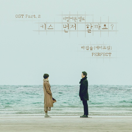 Kdrama Should We Kiss First OST Part 2