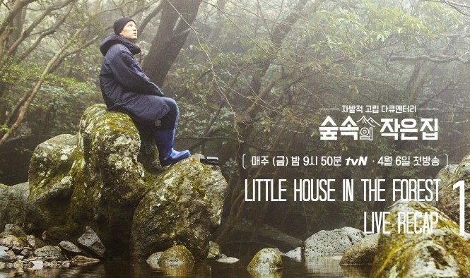 Live Recap for episode 1 of the variety show Little House in the Forest starring So Ji Sub and Park Shin Hye