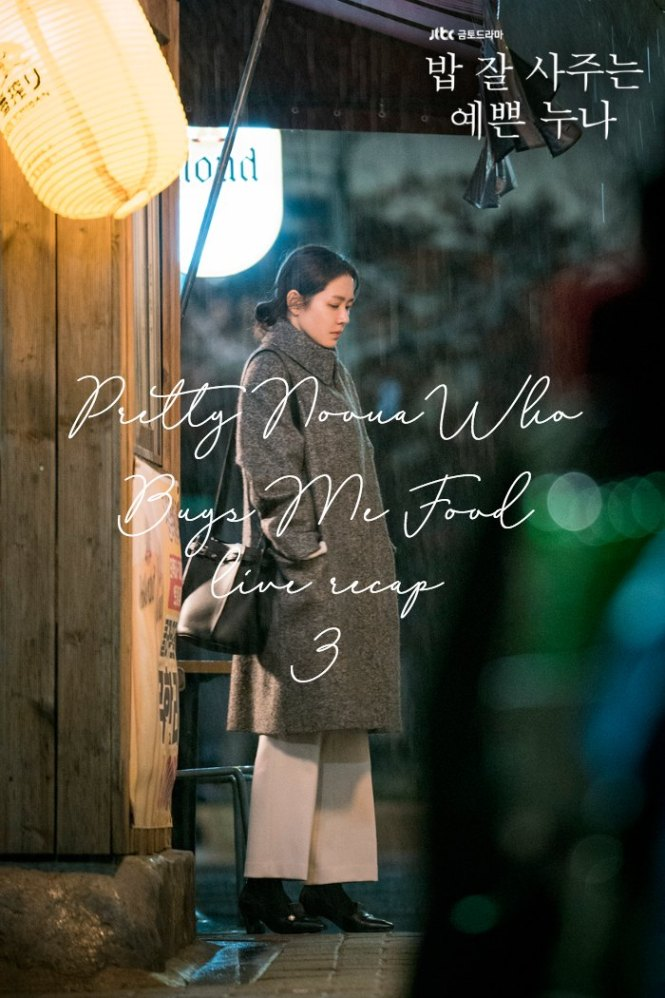 Live recap for episode 3 of the Korean drama Pretty Noona Who Buys Me Food (aka Something in the Rain) which stars Son Ye-Jin and Jung Hae-In.
