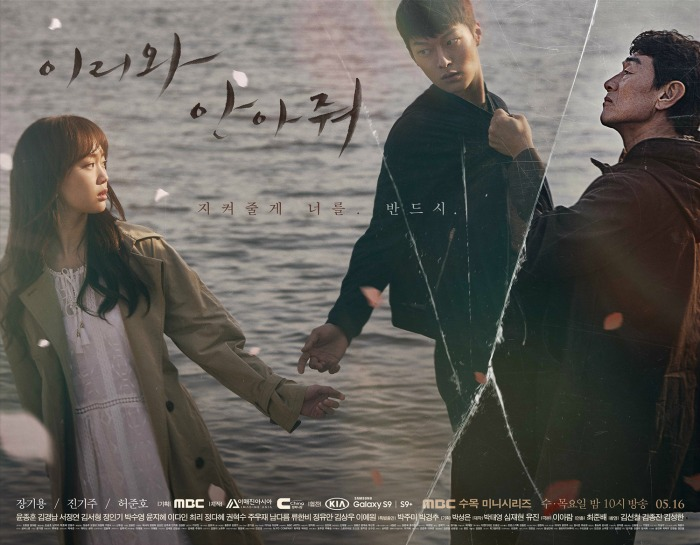 Come and Hug Me poster with all three leads
