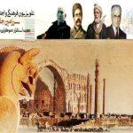 Bahram-Moshiri-Sarzamin Javid