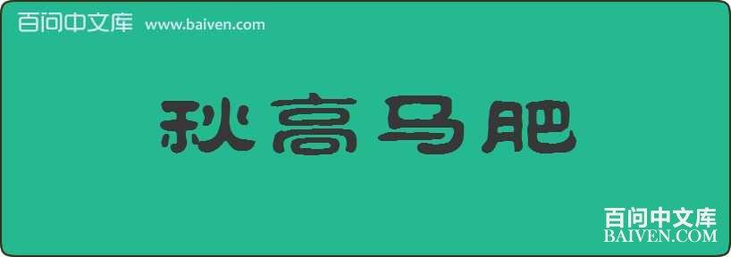 秋高馬肥造句_素材_百問中文