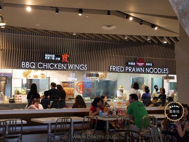 Thye Hong Fried Prawn Noodle