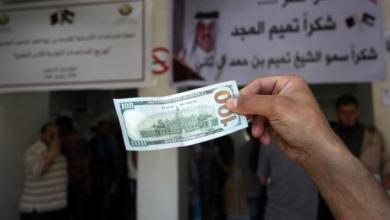 صورة رابط فحص 100 دولار المنحة القطرية في قطاع غزة