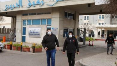 صورة الصحة اللبنانية: تسجيل 17 حالة وفاة و2142 إصابة جديدة بكورونا