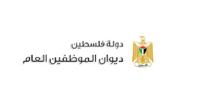 صورة ديوان الموظفين بغزة: تقليص الدوام في مختلف الوزارات والمؤسسات الحكومية