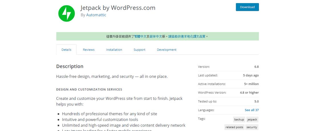 WordPress Plugin information