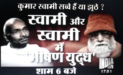 Swami Balendus rechtliche Benachrichtigung an Kumar Swami wegen Verleumdung – 29 Jun 12