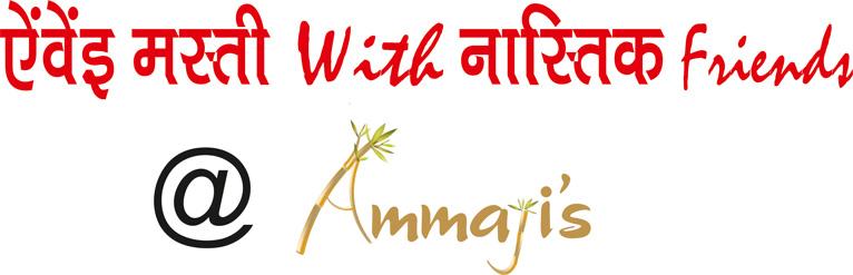 Nationales Atheisten-Treffen in der religiösen Stadt Vrindavan – 6 Okt 16