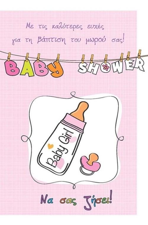 Ευχετήρια κάρτα βάπτισης κοριτσάκι