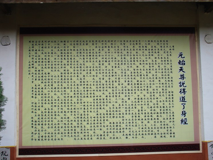A wall with a Chinese inscription