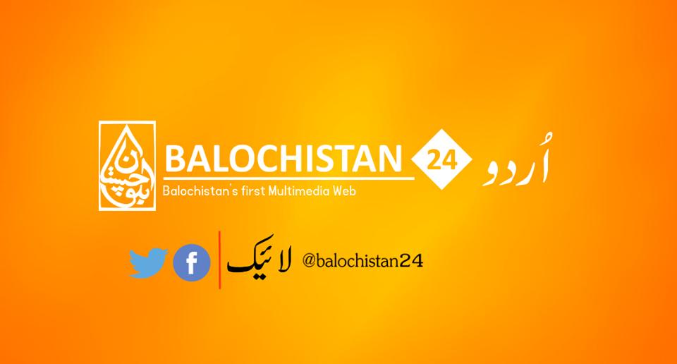 بلوچستان 24: کی پہلی سالگرہ ۔۔۔نیا انداز