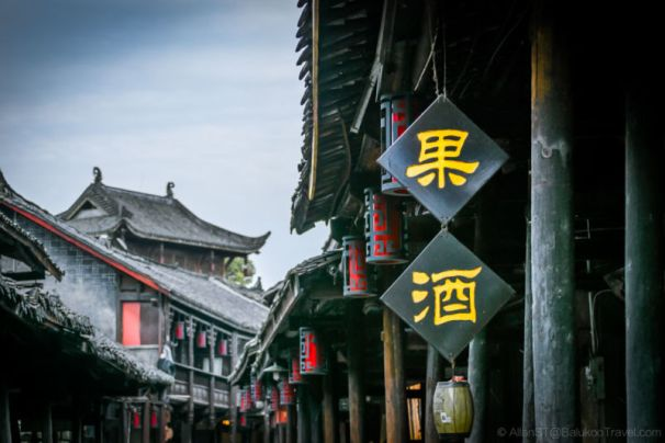 Shop signage in HuangLongXi Ancient Town (Chengdu, Sichuan Province, China)