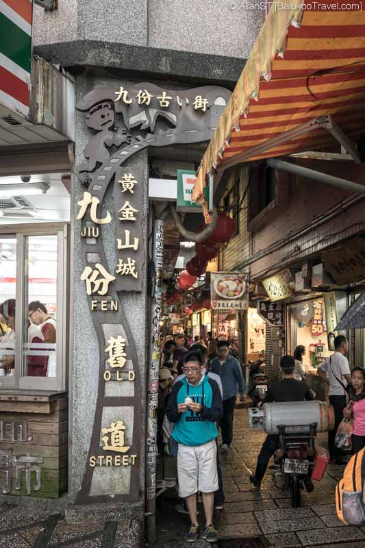 Entrance to Jiufen Old Street (Taiwan) @2016
