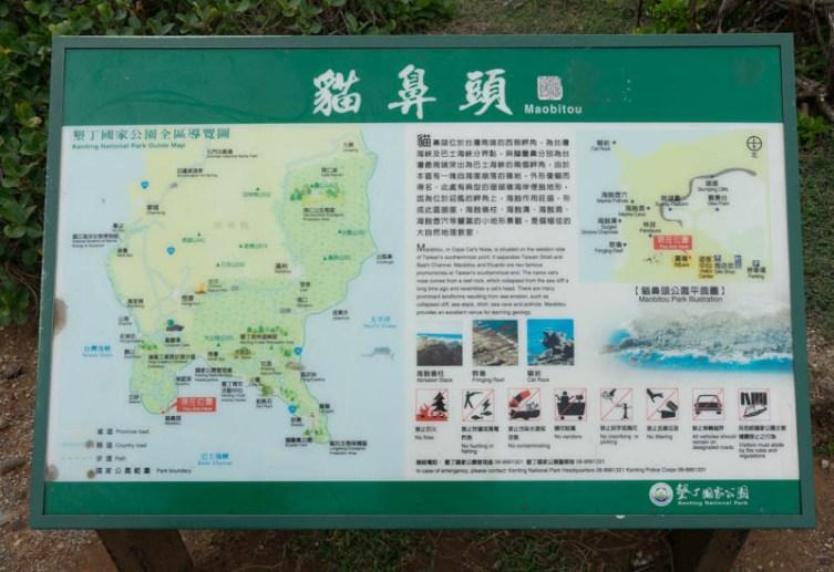 Maobitou Park (貓鼻頭公園), Kenting National Park (Taiwan)
