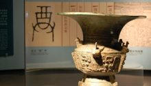 Sanxingdui Bronzekessel