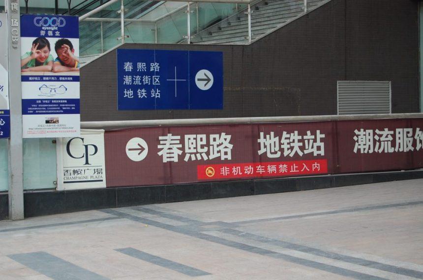 Hinweis U.Bah Chengdu