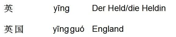Yinguo = England = Land der Helden