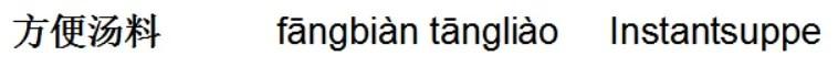 Fangbian Tangliao = Instantsuppe