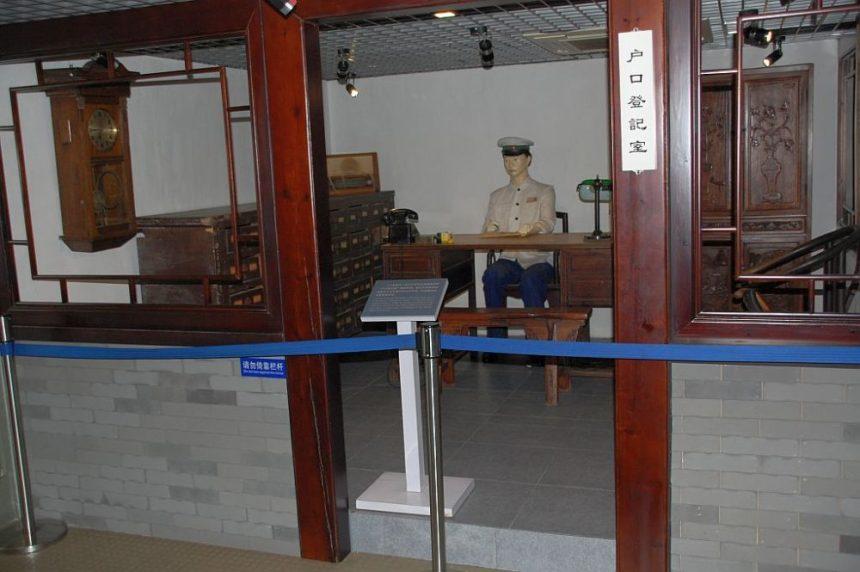 Polizeimuseum Einwohnermeldestelle