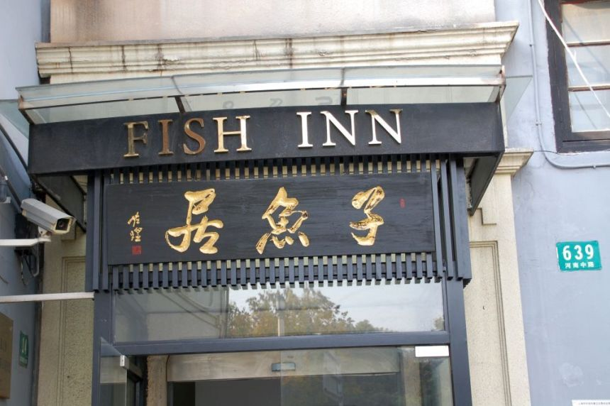 Fish Inn Shanghai