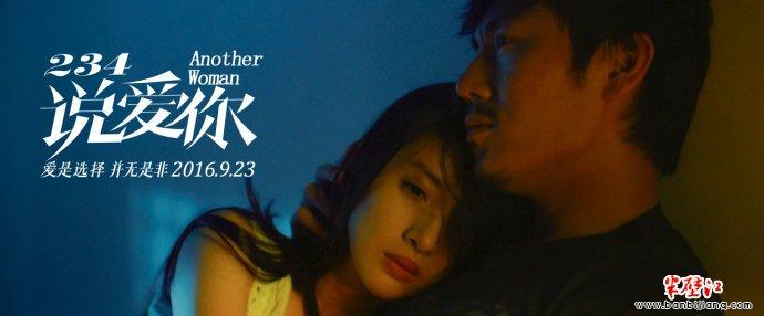 """《234說愛你》影評:一個""""渣男""""和他的三個女人_半壁江中文網"""