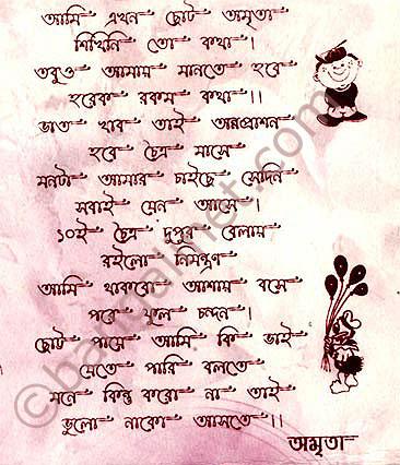 Annaprasan invitation card matter in bengali infoinvitation co 28 annaprasan invitation stopboris Image collections