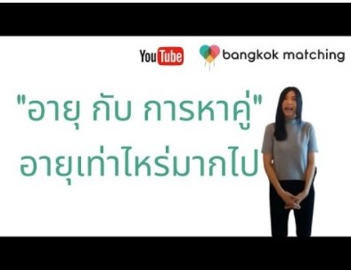 Thai Dating Tips - Thai Dating Culture on Age VS Partnering of Singles in Thailand