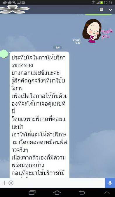 I am very impressed with BangkokMatching's Service. I know now that I made the right decision
