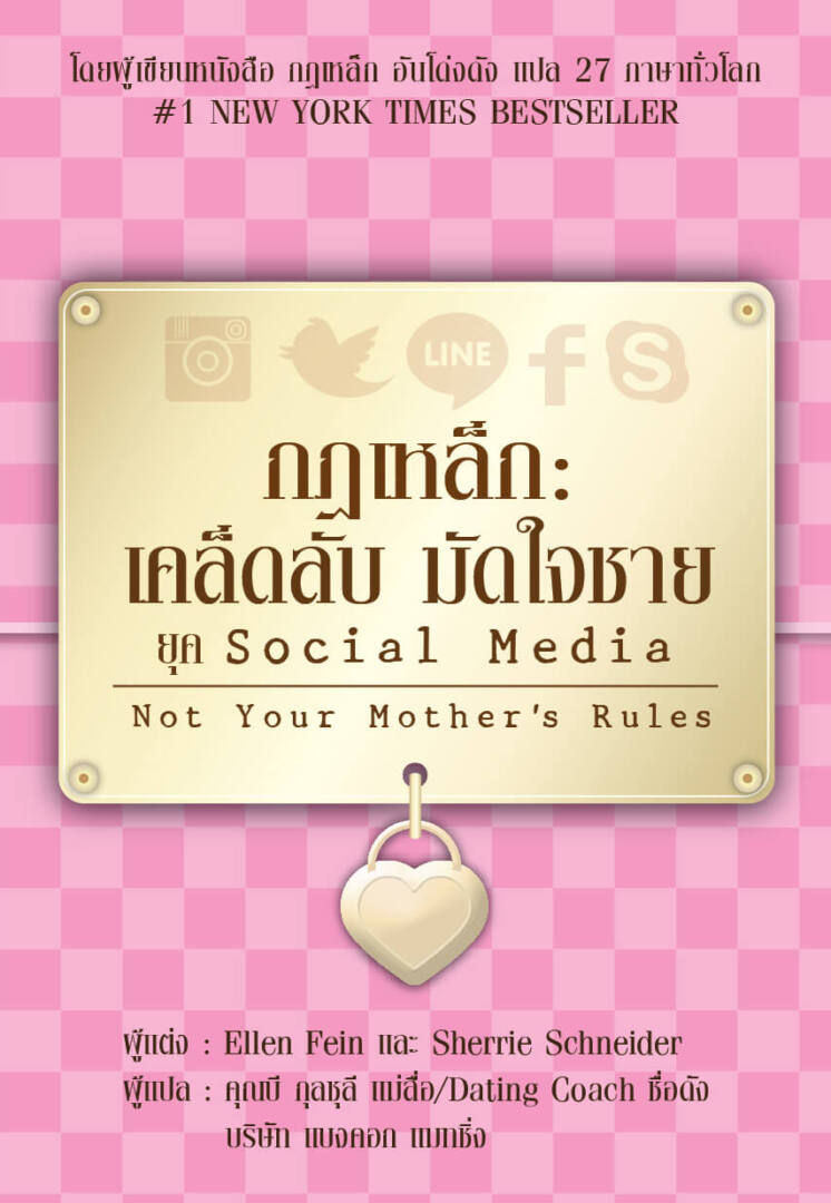 I have read your 2 thai dating books and want advice
