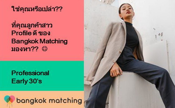 Thai Dating Professional Lady Looking for Dating in Bangkok Thailand 1910202
