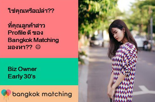 Attractive Well Educated Thai Single Lady Business Owner for Dating in Thailand 133202