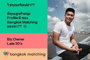 เจ้าของกิจการชายไทยหาคู่ กับบริษัทจัดหาคู่ premium Bangkok Matching