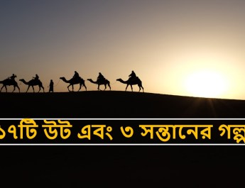 17 camels and 3 sons story