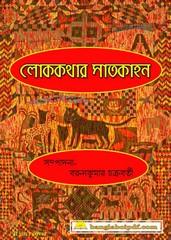Lok Kathar Satkahan