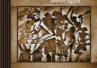 Santali Lok Katha ebook