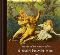 Tarzan Kishor Samagra ebook
