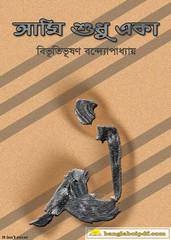 Ami Shudhu Eka - Bibhutibhushan Bandyopadhyay